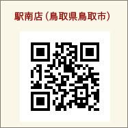 駅南店QRコード