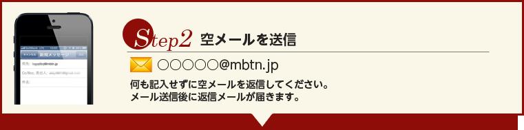 [Step.2]空メール送信