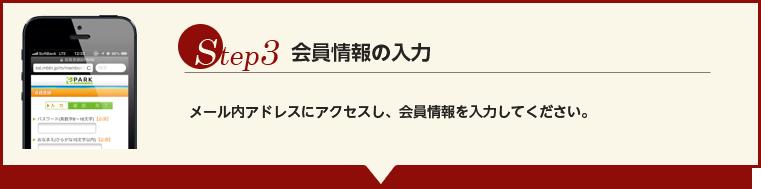 [Step.3]会員情報の入力