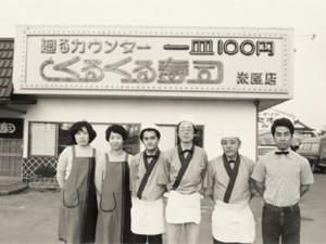くるくる寿司 米原店