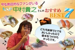 中村貴之さんのおすすめベスト7