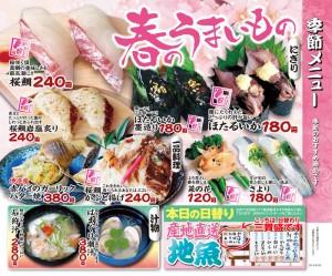 1503_menu