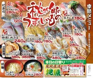 1509_menu