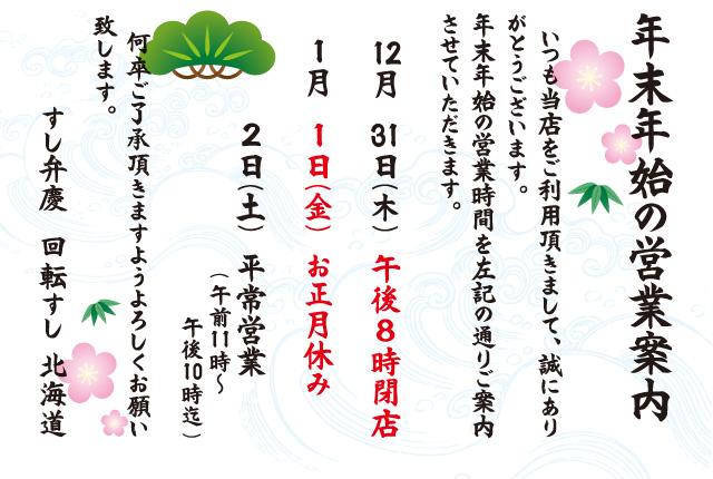 年末年始休業日のご案内(店舗)_out