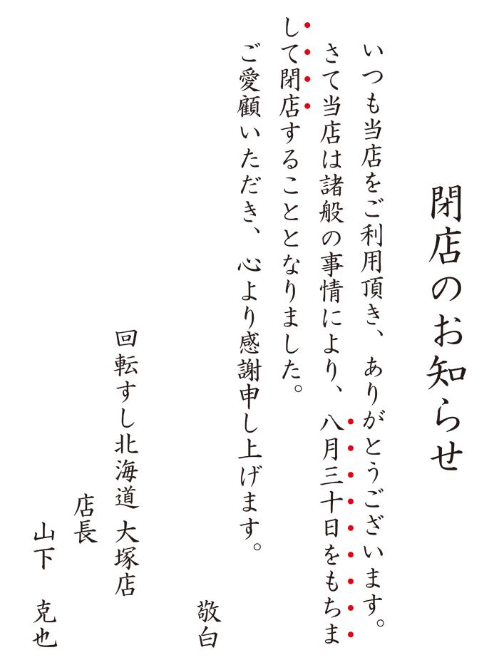 29.8大塚店閉店のお知らせ