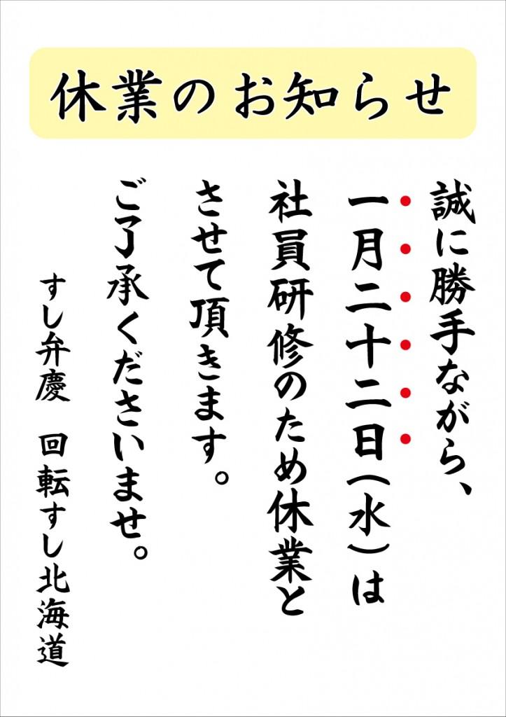 休業のお知らせ(出発式)
