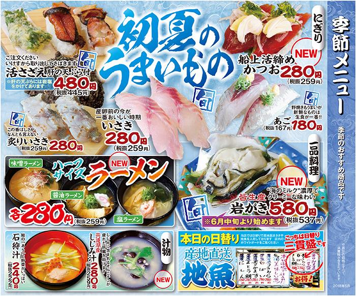 1805_menu