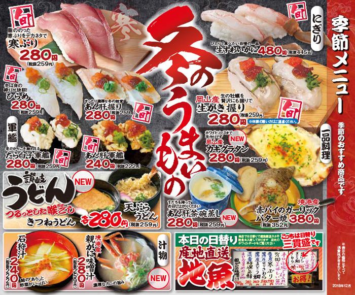 1812_menu