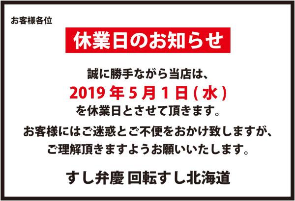 GW休業のお知らせ(店休)