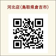 河北店QRコード