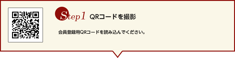 [Step.1]QRコードを撮影