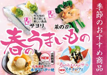 季節メニュー『春のうまいもの』